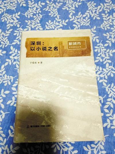 深圳九位作家榜上有名