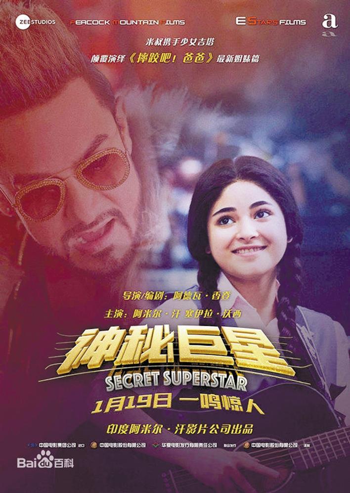 """印度电影在中国找到""""票仓"""""""