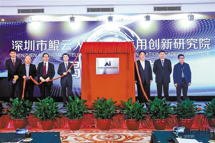 福田拥抱人工智能新产业新动能