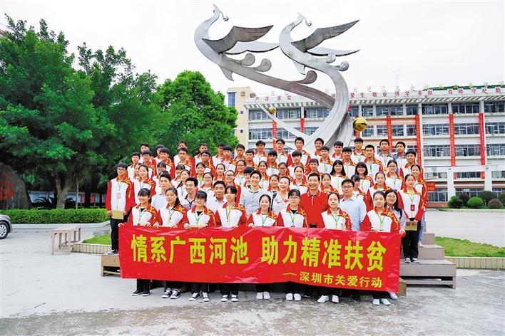 深圳關愛行動來到廣西河池