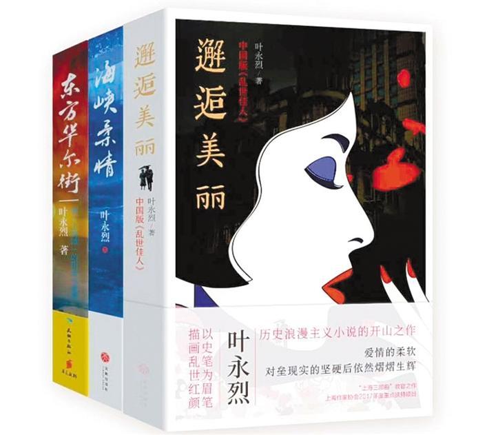 """叶永烈""""上海三部曲""""包括《东方华尔街》《海峡柔情》《邂逅美丽"""