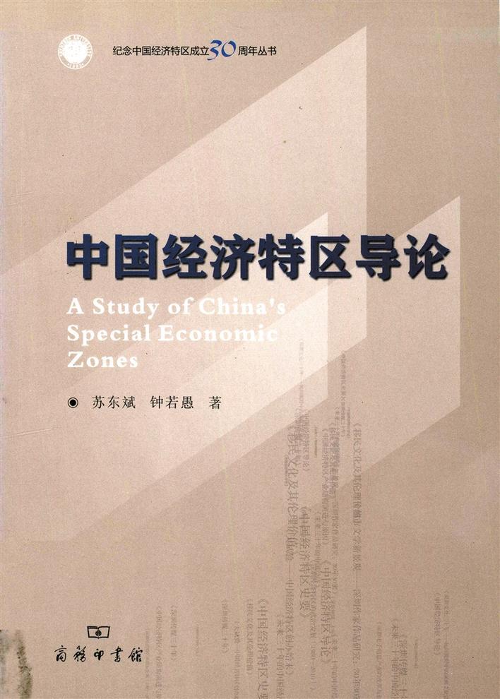 """40年40本书读懂""""深圳精神"""""""