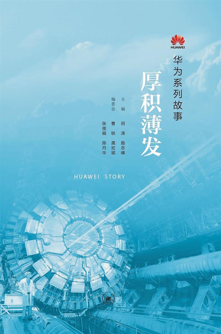 """3卷本""""华为系列故事"""" 揭秘华为创业密码"""