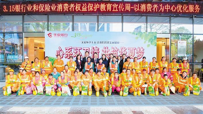 华夏银行深圳分行 做市民最喜爱的银行