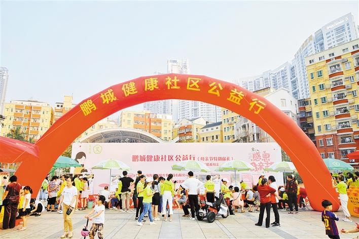 深圳前海艾艾贴举办鹏城健康社区公益行活动