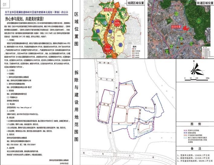 深圳市龙华区城市更新和土地整备