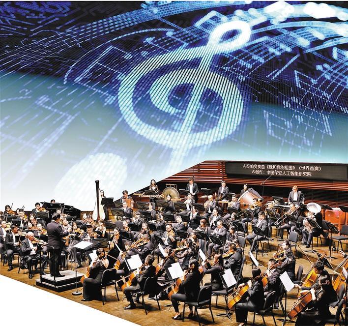 高雅交响乐结缘高科技   全球首部AI交响变奏曲《我和我的祖国》在深首演