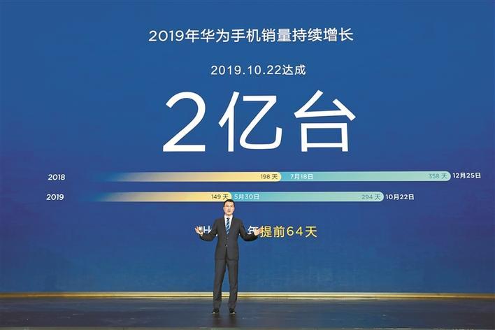 华为手机提前64天出货量破2亿台用车水马龙造句