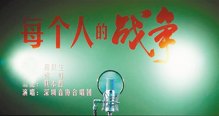 姚峰、唐跃生创作公益歌曲在深圳卫视滚动播出  抗击疫情是每个人的战争