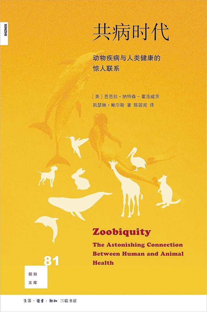 我们和它们应该怎么相处  这份书单为你科普野生动物