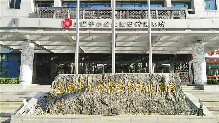 新三板精选层为基础组建 将设立北京证券交易所