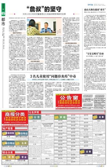 3名儿童使用问题鼻炎药中毒---深圳商报多媒