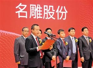 名雕股份A股成功挂牌上市---深圳商报多媒体数